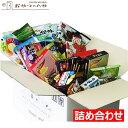お菓子 詰め合わせ 買物上手 9月26日〜28日当店より出荷