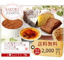 とろ〜りプリン と 焼き菓子 詰合せ-SAKURA ホワイトデーお返し ホワイトデー特集【ラッキーシール対応】