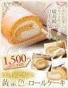 ★ロールケーキ 黄金ロール★ 母の日特集2018