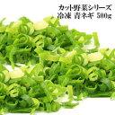 【アウトレット価格】楽天ランキング1位 青ネギ 500g そのまま使えて便利 冷凍 カット野菜 薬味 青ねぎ 葱