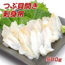 つぶ貝の開き 生食用 500g 捌きミス 冷凍