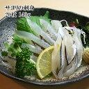 刺身用 サヨリスライス 開き 20枚入 140g 天ぷら カルパッチョ 塩焼き 冷凍 銀鮭【どれでも5商品購入で送料無料 (一部地域除く)】