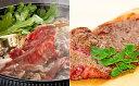 【ふるさと納税】≪月形熟成牛≫すき焼き&厚切ステーキセット 【牛肉・お肉】