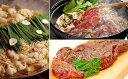 【ふるさと納税】月形熟成牛厚切ステーキ&すき焼き&もつ鍋(味噌)セット 【お肉・もつ鍋・牛肉・牛タン】