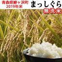 【ふるさと納税】2019年産米 まっしぐら〔無洗米〕(5kg)2019年10月中旬から順次お届け