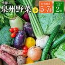 【ふるさと納税】季節の泉州野菜セット(小)