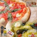 【ふるさと納税】無添加生地<小さな小さなパン屋さんの手作り冷凍ピザ合計8枚セット>※入金確認後、翌月末迄に順次出荷します。マルゲリータ ジェノベーゼ ピザカッター タバスコ オリーブオイル 風々々 宮崎県 高鍋町【冷凍】