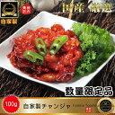 ■冷凍■ 旨辛の珍味 自家製 日本産 チャンジャ 100g サンプル・お試し用/タラチャンジャ