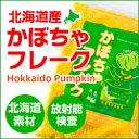 【放射能検査済】北海道産かぼちゃフレーク