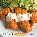 チキン南蛮(宮崎産むね肉)500g(4〜5人前/タルタルソース・甘酢付/ミニナゲットタイプ)