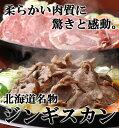 北海道名物ジンギスカン! 鍋付・たれ付きセット!
