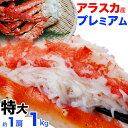【タイムセール】【送料無料】至極アラスカ産プレミアム品質特大極太タラバガニ脚1kg身入り90%以上一級厳選品[わけあり訳あり足折れ込み][かにカニ蟹たらばがに足][ボイル加熱済み急速冷凍][カニパーティー]