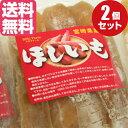 ほしいも 国産 無添加 宮崎県産 120g×2個干し芋 国産 干し芋 紅はるか 干しいも 干しイモ 乾燥野菜 乾燥芋 送料無料