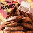 ドーナツ 送料無料 黒糖ドーナツ棒 メガ盛り 900g お菓子 スイーツ お取り寄せ お試し お取り寄せスイーツ 熊本土産 土産 黒糖 食べ物 プレゼント 実用的 食品 ギフト