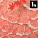 国産豚ロース1kg 250g×4個 メガ盛り 真空 小分け しゃぶしゃぶ すき焼き 真空 小分け 便利 生姜焼き ミルフィーユカツ 豚丼 豚 豚肉 ロース 照り焼き すき焼き 肉巻き トンカツ トンテキ
