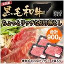 【送料無料】黒毛和牛ちょっとリッチな切り落とし 900g(300g×3パック)最高級の黒毛和牛だから、あま〜い香りがたまらない 煮込んでも、さっと野菜と炒めても とっても柔らか お肉 お歳暮 お年賀