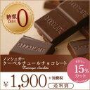 チョコ屋 ノンシュガー クーベルチュール チョコレート 50枚入り 糖質制限 糖類ゼロ ローカロリー ギルトフリー 【楽ギフ_包装】【楽ギフ_のし】