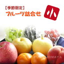 季節限定 フルーツ詰合せ (小) 色んなフルーツが楽しめます。何か入るかはお楽しみ♪【発送時期:9月上旬〜12月下旬頃まで】