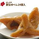 かんのや 家伝ゆべし (24個入)福島からおとどけする伝統ゆべしもちもちした上質なうるち米生地の中に甘さ控えめの上質な餡子が入っています。