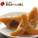 『かんの屋の家伝ゆべし(6個入)』福島からおとどけする伝統ゆべしもちもちした上質なうるち米生地の中に甘さ控えめの上質な餡子が入っています。