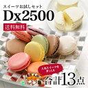 【送料無料】人気のマカロンが入ったスイーツ詰め合わせDX2500 ギフト セット お菓子