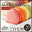【送料無料】 マカロン 20個入 自宅用/お配り用 フランス菓子