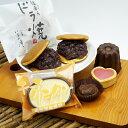 【送料無料】お試しスイーツアラカルトセット カヌレ ドラ焼き チーズケーキ チョコタルト Canure de Bordeaux