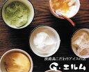 淡路島の絶品手作りアイスクリーム『送料込み』お中元アイスセット8個入り
