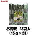 人気の健康菓子『竹炭豆』お徳用23袋入(15g×23)