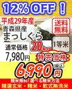 【特売価格にてご提供!】【玄米】【送料無料】平成29年産 玄米 青森県産 まっしぐら 20kg選べる精米方法