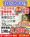 【特売価格にてご提供!】【新米】【送料無料】平成30年産 米屋仕立てブレンド米【青森産まっしぐらブレンド】10kg