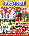【特売価格にてご提供!】【新米】【送料無料】平成30年産 米屋仕立てブレンド米【青森産まっしぐらブレンド】20kg(ヌカ除去後18kg)