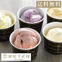 母の日 アイスクリーム パティスリー銀座千疋屋 フルーツ ギフト Gift 贈り物 送料無料 銀座プレミアムアイス