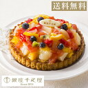 ケーキ ホワイトデーパティスリー銀座千疋屋 フルーツ ギフト Gift 贈り物 送料無料 銀座タルト(フルーツ)
