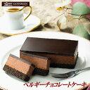函館・五島軒ベルギーチョコレートケーキ ギフト ベルギーチョコレート 冷凍 スイーツ