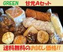 【甘党Aセット】送料無料!菓子パン・デニッシュパンの甘系のパン詰め合わせセット