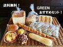 【GREENおすすめセット】送料無料!食パン・惣菜パン・菓子パン・デニッシュパン・フランス系パンのおすすめパンの詰め合わせ