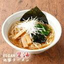 【送料無料】醤油ラーメン・池袋ビーガンラーメン 4食セット 動物性不使用 菜食しょうゆ味 jn pns gc