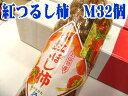 紅干し柿 上山市産をお歳暮干し柿に!山形県産 紅つるし柿「紅柿」 32個入 S〜M