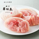 《冬早割5%OFF》華味鳥 ぶつ切り(500g)【公式通販】
