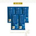 《春キャンペーン》博多華味鳥「使えるんだし とりなんだし」(40g×5本)