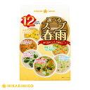 <まとめ買いがお得>選べるスープ春雨12食【6袋セット】[ひかり味噌 はるさめスープ]