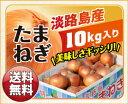 淡路島たまねぎ10キロ入り送料無料!!