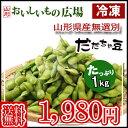 【送料無料】枝豆 冷凍えだまめ 【無選別 だだちゃ豆 1キロ】地元ショップ&農家の共同栽培だからこそできるこの価格!豆ご飯などにもオススメです♪