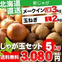 お歳暮 野菜セット ギフト北海道産 じゃがいも じゃが玉セット メークイン3kg(LMサイズ)&玉ねぎ2kg(Lサイズ)合計5kg【お届け日時指定可 ジャガイモ めーくいん メイクイン 玉ねぎ セット】