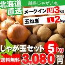 越冬じゃがいも 北海道産 じゃが玉セット メークイン3kg(LMサイズ)&玉ねぎ2kg(Lサイズ)合計5kg【お届け日時指定可 ジャガイモ めーくいん メイクイン 北海道産野菜 イモ 玉ねぎ セット】