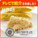 ホリ とうきびチョコ ホワイト 10本入