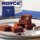 ロイズ (ROYCE) 生チョコレート オーレ 20粒入スイーツ プレゼント ギフト プチギフト 生 誕生日 内祝い 北海道 お土産 贈り物 chocolate