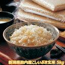 新米 30年産 新潟産こしいぶき 5kg 玄米 【送料無料】食味Aランク (ほぼ 無農薬) 一等級