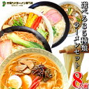 本場久留米ラーメン 本格ラーメン〜つけ麺、冷麺まで 選べるスープ全35種類、麺が2種類 お好きなスープ・麺をお選び下さい♪(計8食分) 福袋 ギフト